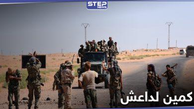 كمين لداعش على طريق حمص يوقع مجزرة بمقاتلي الفرقة الرابعة بقوات النظام السوري