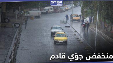 توقعات الطقس في سوريا... ومنخفض جوي جديد منتصف هذا الأسبوع
