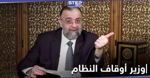 """وزير أوقاف النظام السوري.. مؤسستنا حمت سوريا وفصل الدين عن الدولة """"فوضى"""""""