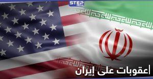 عقوبات أمريكية جديدة على أفراد وكيانات إيرانية لها علاقة بالبرنامج الكيميائي المخفي
