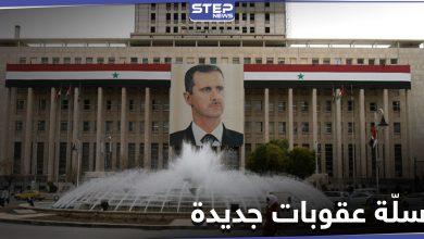 عقوبات أمريكية جديدة على 8 أفراد و9 كيانات تابعة للنظام السوري بينها البنك المركزي