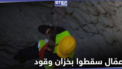 عمال سوريون يلقون حتفهم في محاولة لإنقاذ صديقهم الذي سقط داخل خزان وقود