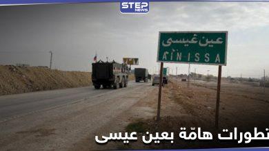 خاص|| هل سيطرت قوات النظام السوري على بلدة عين عيسى بريف الرقة.. تزامناً مع تحركات لقسد وروسيا
