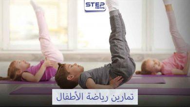 فوائد الرياضة للطفل وأهم التمرينات الرياضية