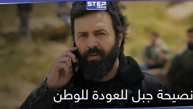 """بـ الحلقة الأخيرة لمسلسل الهيبة .. """"جبل شيخ الجبل"""" يروّج للعودة إلى حضن الأسد"""
