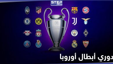 نتائج قرعة دور الـ16 من دوري أبطال أوروبا تسفر عن مواجهات قوية