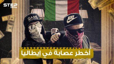 كامورا .. أخطر عصابات إيطاليا وثالث أغنى عصابة في العالم .. رعب نابولي المستمر