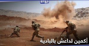 تنظيم داعش يوقع قوات النظام السوري بكمين محكم سقط فيه عشرات القتلى والإصابات