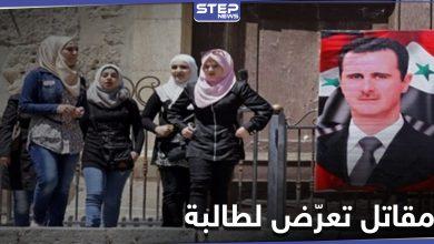 خاص|| مقاتل من قوات النظام السوري يعترض طالبة مدرسة بالقنيطرة وجاءه الرد