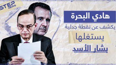 """نقطة جدلية وهامّة قد يستغلها الأسد.. هادي البحرة يكشف الفرق بين """"الدستورية"""" وتطبيق القرار 2254"""