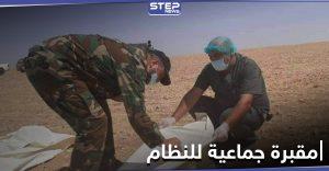 قوات النظام السوري تعثر على مقبرة جماعية في القنيطرة لرفات مقاتليها