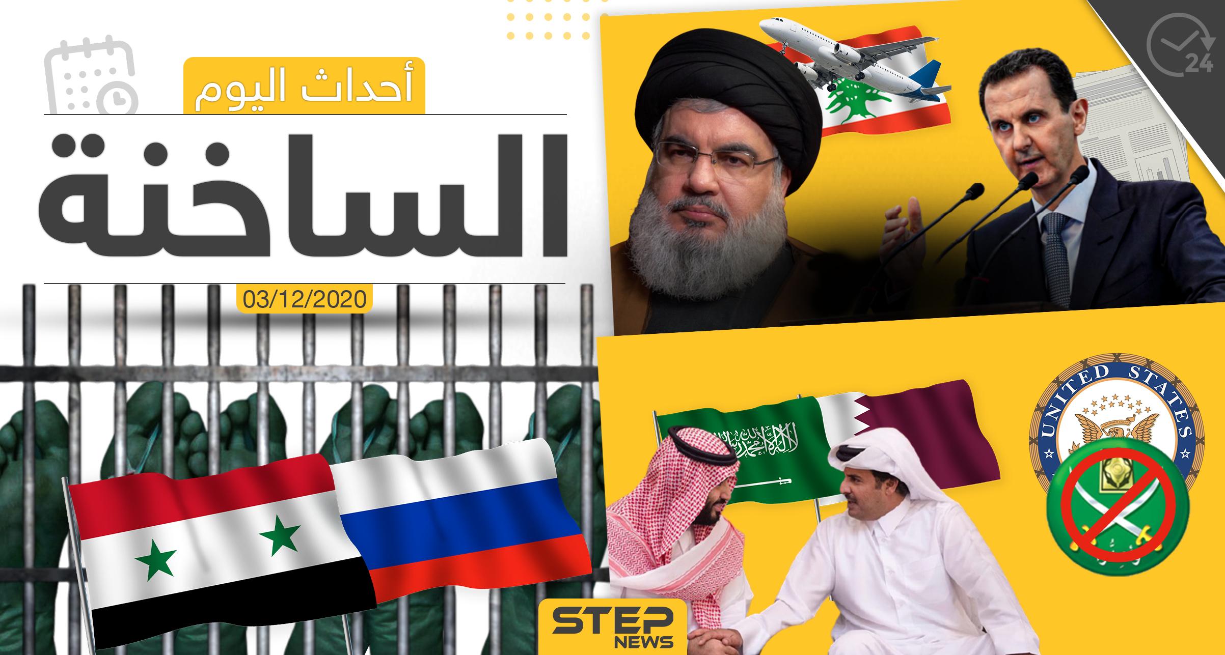 أهم أخبار اليوم في سوريا والعالم-