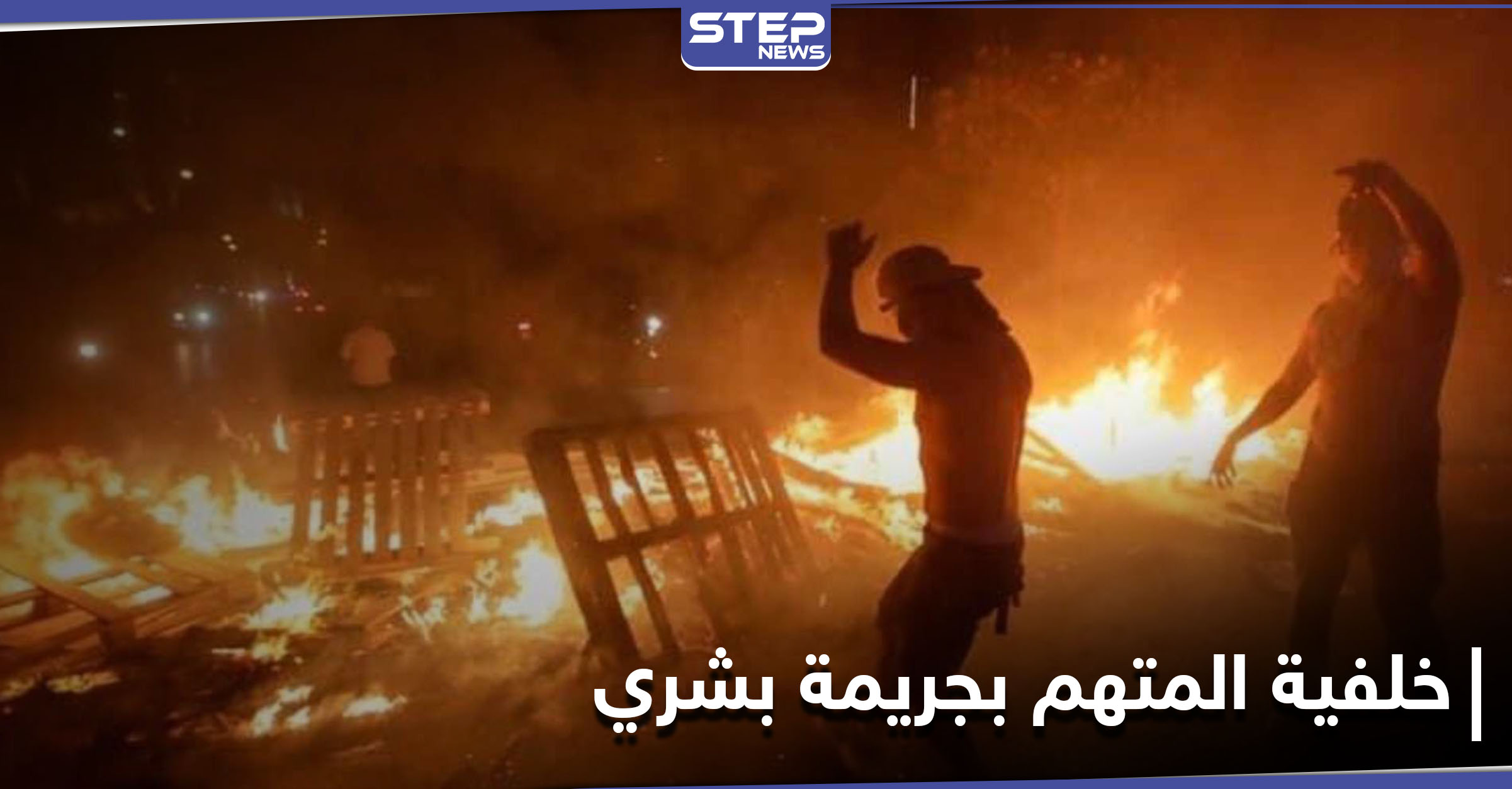 موقع لبناني يكشف خلفية المتهم بجريمة بشري