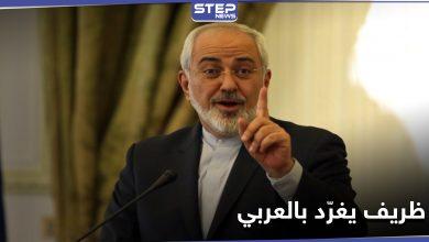 وزير الخارجية الإيراني يوجه رسالة باللغة العربية إلى دول الجوار