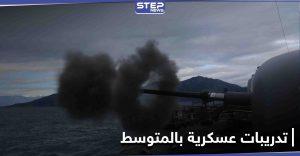 بالصور || تدريبات بالذخيرة الحية تُجريها البحرية التركية في المتوسط