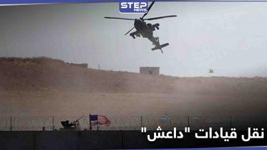 """قادة من تنظيم """"داعش"""" تُنقل عبر طائرات التحالف الدولي من الحسكة إلى العراق"""