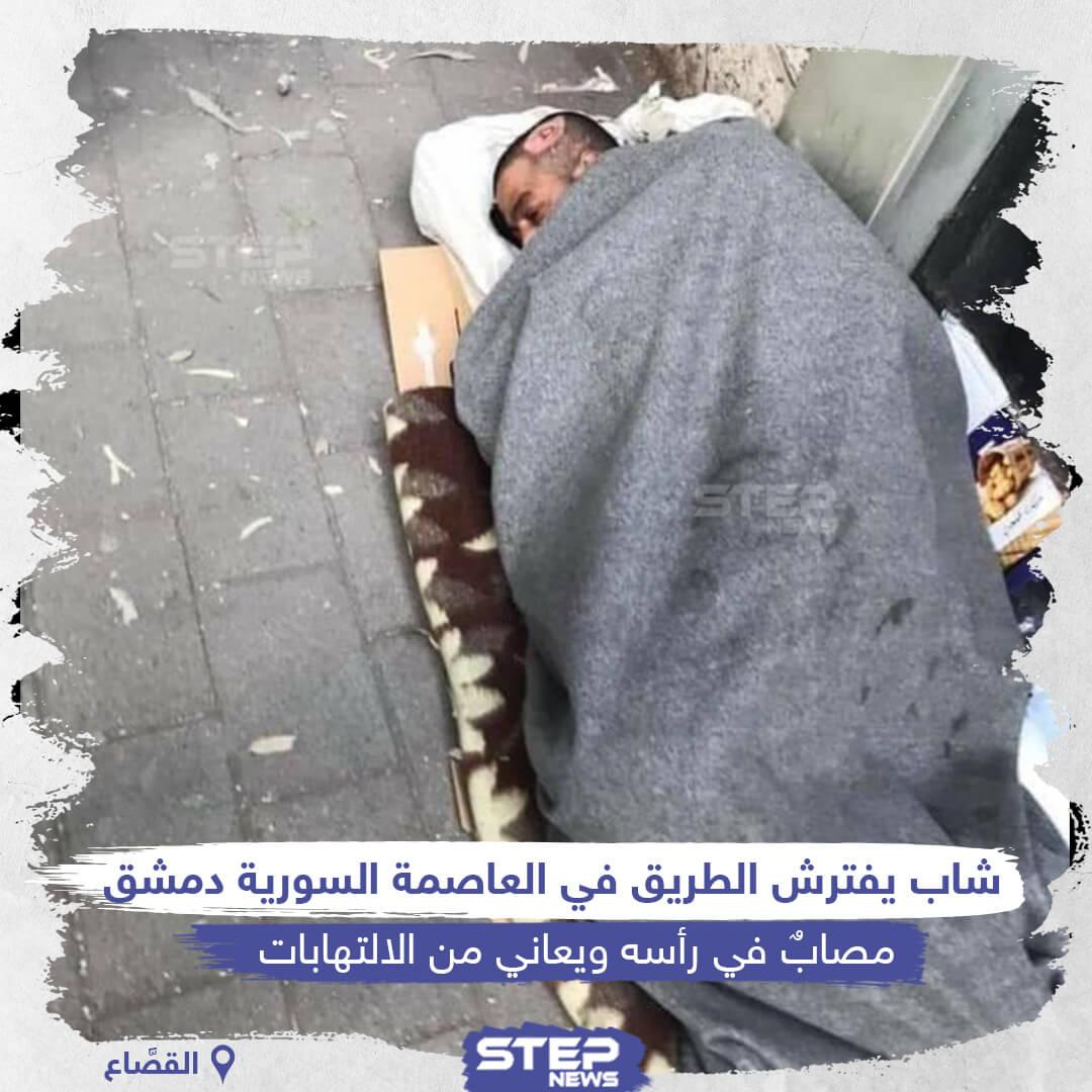شاب مصاب برأسه يفترش طرقات العاصمة السورية دمشق