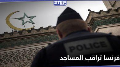 حملة جديدة.. فرنسا تحل تجمع مناهض للإسلاموفوبيا وتهدد بإغلاق المساجد