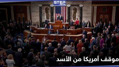 مشروع قرار أمريكي جديد يرسم سياسية بايدن تجاه سوريا.. ويحسم الجدل حول مستقبل الأسد