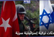 تقرير أمريكي يكشف تفاصيل محادثات سريّة تجريها تركيا لـ تعزيز العلاقات مع إسرائيل