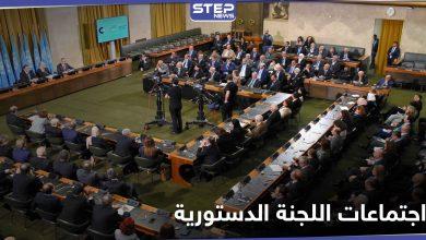 وفد المعارضة يكشف مضمون جلسات اليوم الثاني من اجتماعات اللجنة الدستورية السورية