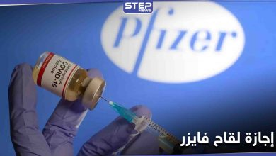 إجازة لقاح فايزر أمريكيّاً... وترامب يعلن عن بدء التطعيم اليوم