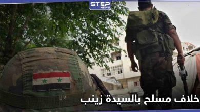 """قتلى وجرحى من شيعة """"الفوعة والزهراء"""" إثر خلاف عائلي في السيدة زينب بريف دمشق"""