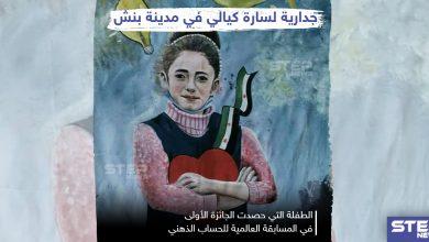 """جدارية للطفلة السورية """"سارة كيالي""""التي فازت بالمرتبة الأولى عالمياً للحساب الذهني"""