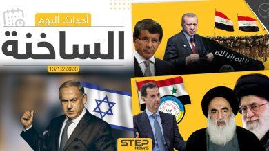 أهم أخبار اليوم في سوريا والعالم- الأحد 13/12/2020