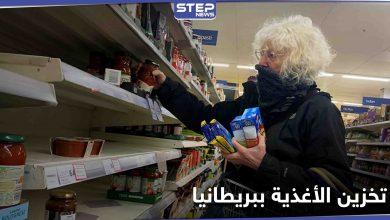 بريطانيا تدعو المتاجر الكبرى لتخزين الغذاء تحسباً لما قد يحصل