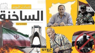 أهم أخبار اليوم في سوريا والعالم- الأثنين 14/12/2020