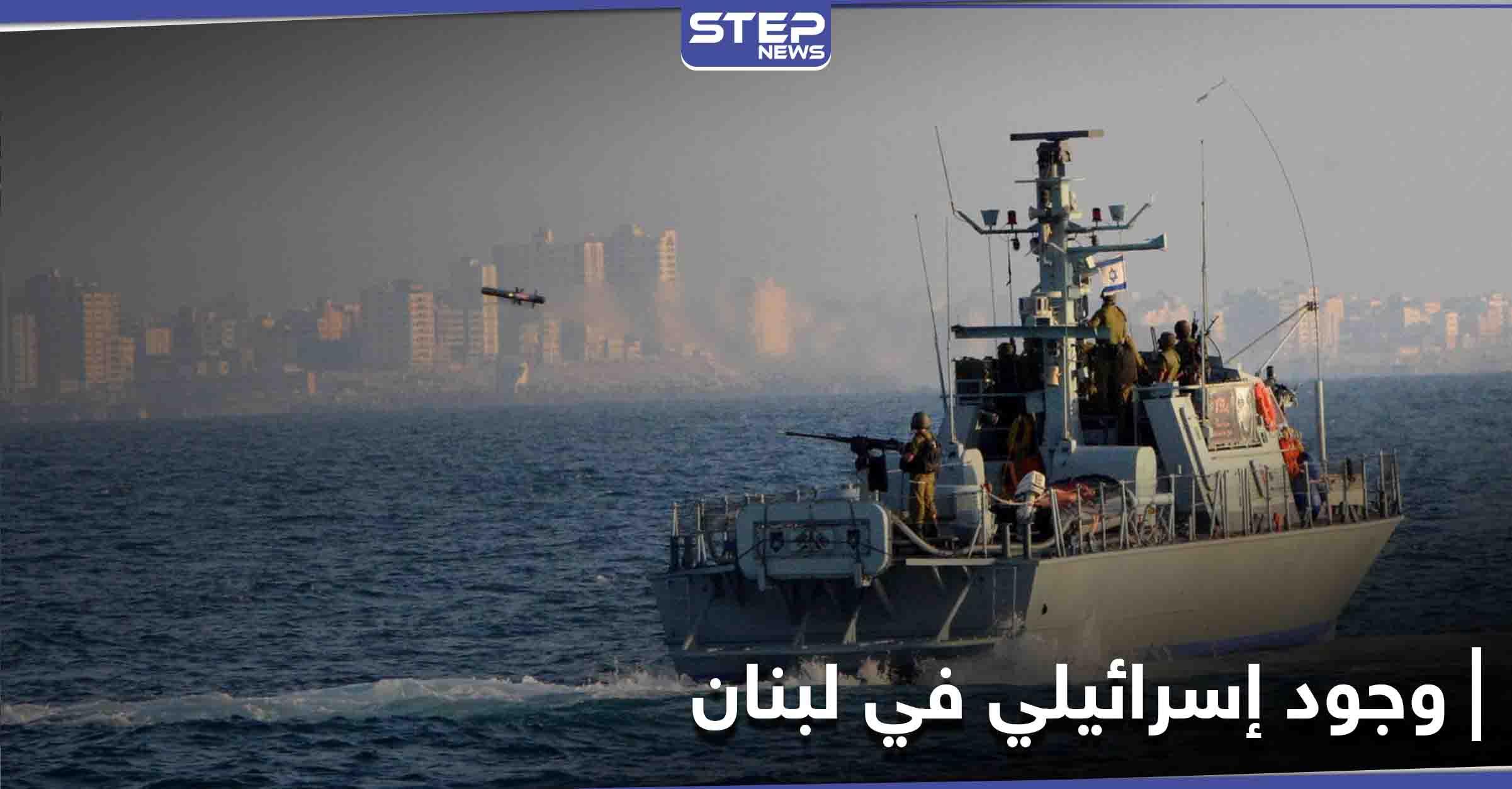 صحيفة لبنانية تكشف عن نزول قوة عسكرية إسرائيلية على شاطئ لبناني وسط استنفار أمني