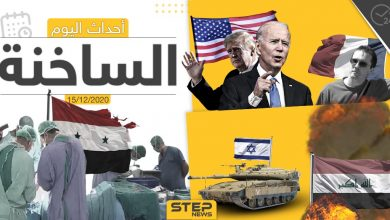 أهم أخبار اليوم في سوريا والعالم- الثلاثاء 15/12/2020