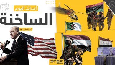 أهم أخبار اليوم في سوريا والعالم- الأربعاء 16/12/2020