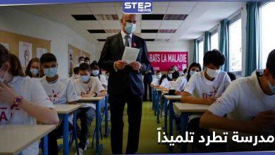 عبّر عن رأيه فنال عقابه.. معاقبة تلميذ بفرنسا بسبب قضية مقتل المعلم المسيئ للنبي محمد