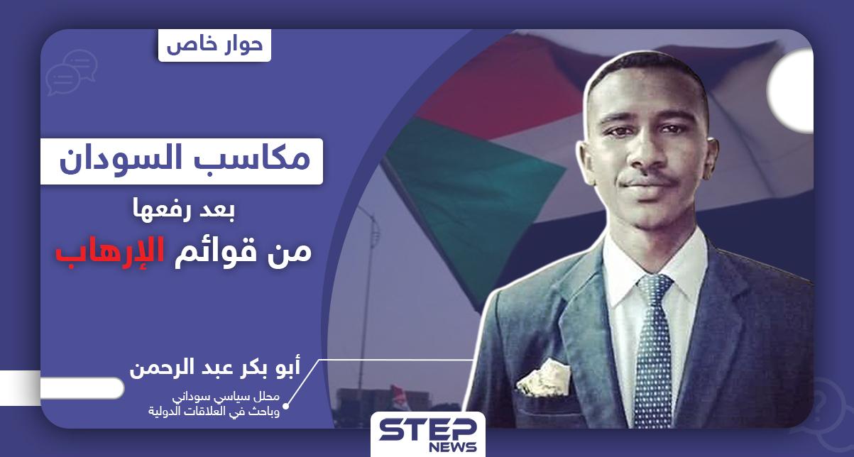 ماهي مكاسب السودان بعد رفع اسمه من قائمة الدول الراعية للإرهاب ومستقبل الاتفاق مع إسرائيل