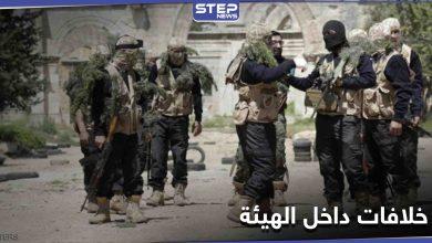 خلافات تعصف في البيت الداخلي لهيئة تحرير الشام تطورت لحصار واشتباكات