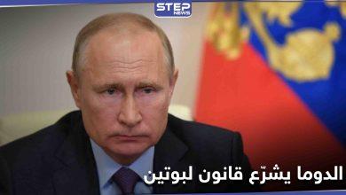 هل صدقت الصحف البريطانية.. مجلس الدوما الروسي يشرّع قانون يخص بوتين بعد تركه السُلطة