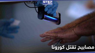 مفاجأة سارّة للسوريين.. أداة كهربائية موجودة بكل بيوتهم تبيّن أنها تقتل فيروس كورونا في 30 ثانية