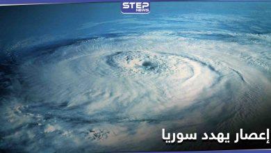 تحذيرات من إعصار إيلاينا.. الإعصار الأقرب لسوريا بالتاريخ الحديث وإغلاق الموانئ استعداد لمواجهته
