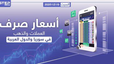 أسعار الذهب والعملات للدول العربية وتركيا اليوم السبت الموافق 19 كانون الأول 2020