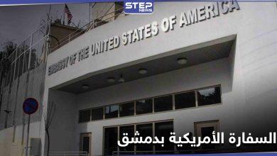 السفارة الأمريكية في دمشق تهدد النظام السوري بإجراء في حال لم يستجب للحل السياسي