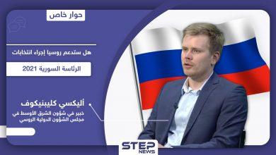 """خبير روسي لـ""""ستيب"""".. روسيا تستعد للانتخابات الرئاسية السورية 2021 وتغيير مسار الحل في سوريا"""