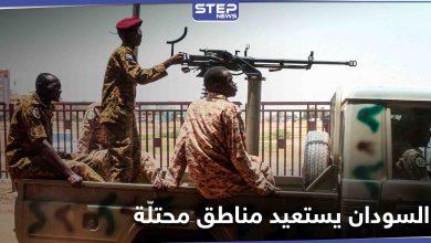 الجيش السوداني يستعيد مناطق محتلّة على الحدود منذ 21 عاماً