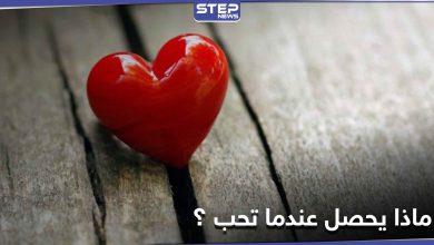 """بعض العلامات تكشف أنك """"واقع في الحب"""""""