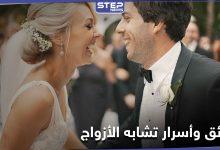 تشابه ملامح الأزواج