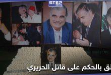 المحكمة الدولية الخاصة بلبنان تحدد موعد النطق بالحكم.. وقرارات جديدة قد تفجر الشارع اللبناني
