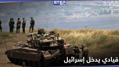 خاص|| قيادي يتبع للنظام السوري يدخل إسرائيل خلسةً ومصدر يكشف معلومات عنه