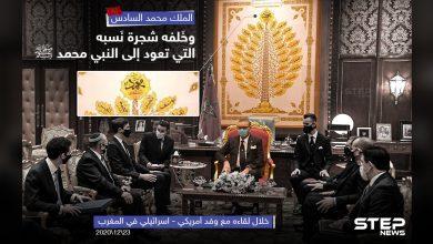 ملك المغرب محمد السادس يضع خلفه شجرة نسبه خلال لقاءه وفد إسرائيلي - أمريكي