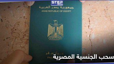 السلطات المصرية تسقط جنسيتها عن إمراة سورية وزوجة فنان هارب.. والأخيرة تعلق